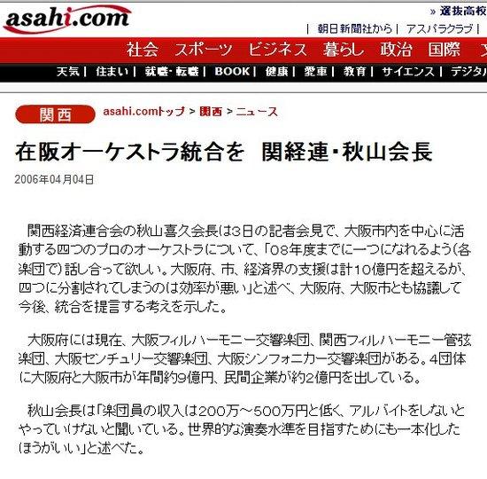 Asahi_20060404