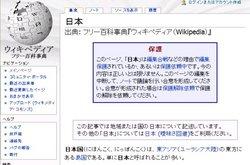 wikija_nihon